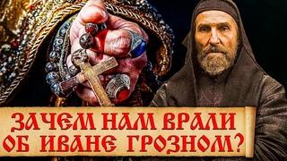 Малоизвестные факты об Иване Грозном, которые не принято афишировать. Иван грозный -   правда и ложь