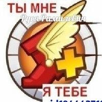 Руся Рамилевич