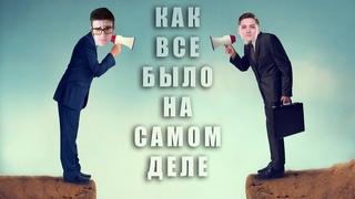 КОНФЛИКТ Near_You и NesKwi КАК ВСЕ БЫЛО НА САМОМ ДЕЛЕ