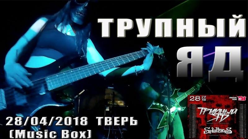Трупный Яд Тверь 28 Апреля 2018 Music Box