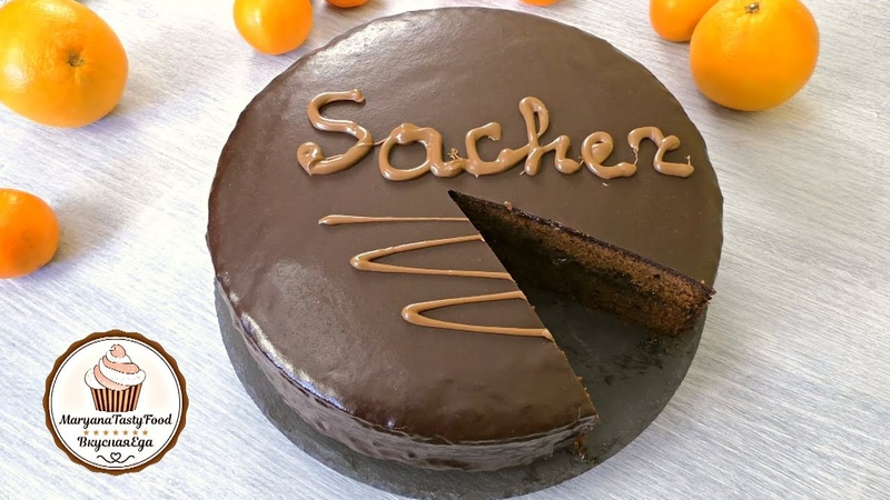ТОРТ ЗАХЕР ЗНАМЕНИТАЯ ВЕНСКАЯ ВЫПЕЧКА ☆ Sacher Torte Chocolate Cake ☆ Марьяна