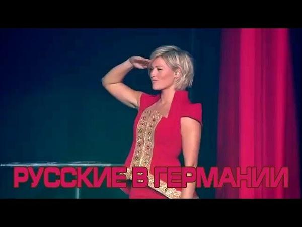 Полюшко 50 тысяч немцев встали под русскую песню Русской армии герои Германия Helene Fischer 2019