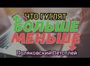 Поляковский Летсплей👑 ЧТО ГУГЛЯТ БОЛЬШЕ💥