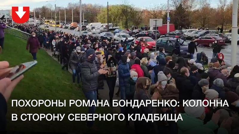 Колонна людей идет в сторону Северного кладбища на похоронах Романа Бондаренко
