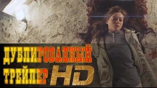 """""""Спиритический сеанс"""" русский трейлер к фильму HD (дублированный)"""