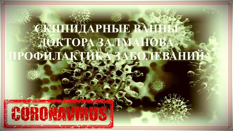 Скипидарные ванны доктора Залманова Профилактика коронавируса