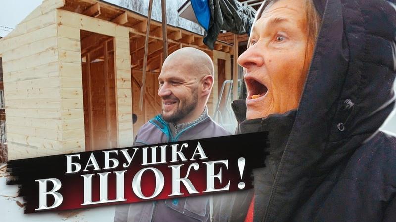 Бабушка Нина Решили строить дом домашним животным 2020 год Стройка под ключ