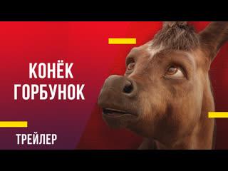 Конёк-Горбунок  - трейлер фильма