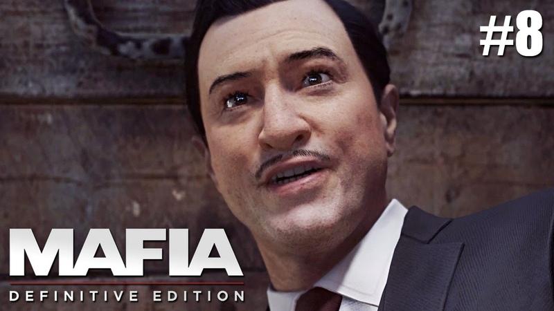 ВЕЗУНЧИК СЕРДЖО МОРЕЛЛО ● Mafia Definitive Edition ● ПРОХОЖДЕНИЕ 8