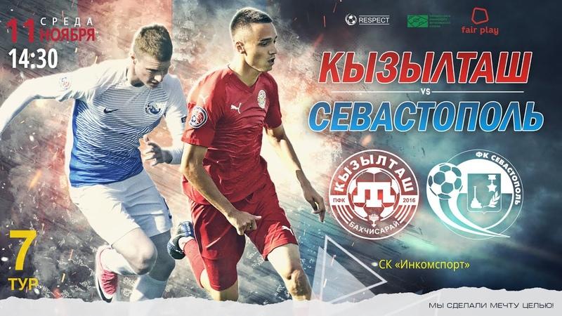 ПЛ КФС 2020 21 7 й тур ПФК Кызылташ Бахчисарай ФК Севастополь 11 11 2020