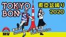 黃明志【東京盆踊りTokyo Bon 2020】Ft. 二宮芽生 Cool Japan TV @亞洲通吃 2018 All Eat Asia
