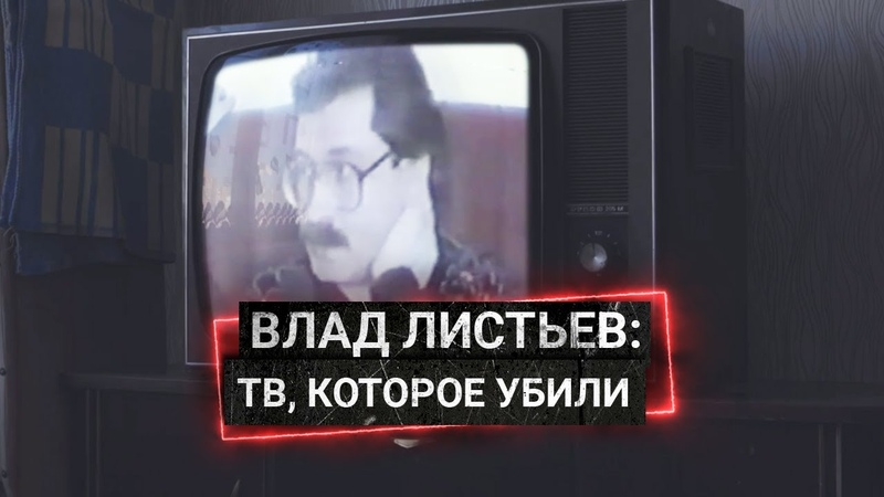 Как Влад Листьев создавал новое телевидение которое его и убило