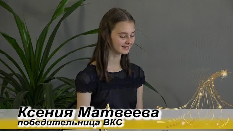 Сердобск ТВ Будем знакомы Ксения Матвеева