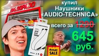 Феликс Лазарев тестирует беспроводные наушники Audio-Technica ATH-CLR100BT (+Обзор и распаковка)