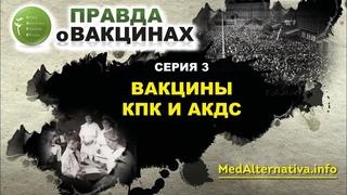 Фильм «ПРАВДА О ВАКЦИНАХ». Серия 3. Вакцины КПК и АКДС