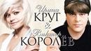 ВИКТОР КОРОЛЁВ и ИРИНА КРУГ - Букет из белых роз Славянский Базар, Витебск 2019 12