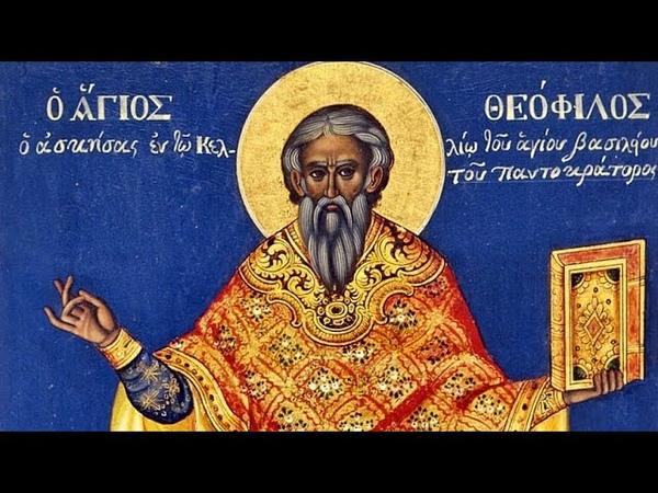Церковный календарь 21 марта 2019. Преподобный Феофилакт Исповедник епископ Никомидийский 842 845