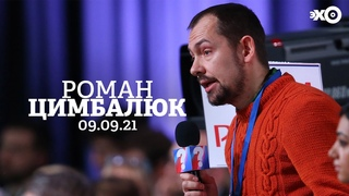 Персонально ваш / Роман Цимбалюк //