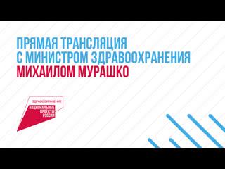 Прямая трансляция с министром здравоохранения Михаилом Мурашко