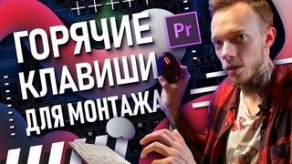 Premiere Pro: Горячие клавиши | Как быстро монтировать видео? | Нарезка и работа с видеороликом