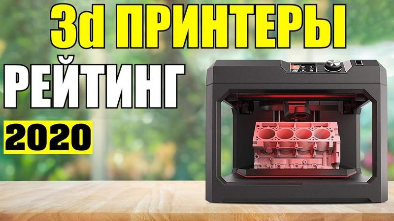 Лучшие 3d Принтеры для Дома 2020 Какой Выбрать 3д Принтер с Aliexpress Рейтинг 3d принтеров