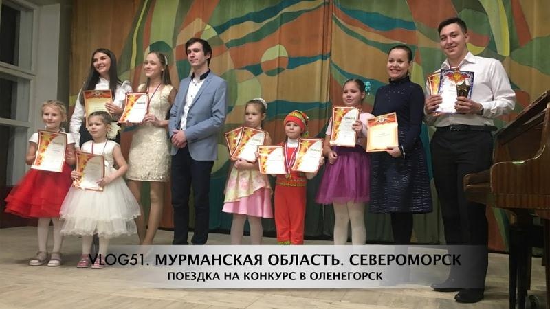 Вокальный конкурс в Оленегорске Звездный путь