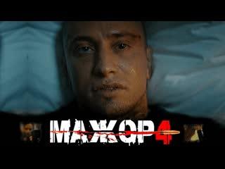 Фильм Мажор (2021)  Тизер