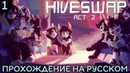 Начало второго акта • Hiveswap: Act 2 НА РУССКОМ 1