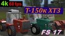 Т-150к ХТЗ (v19.01.20 Роман) мод Farming Simulator 2017 (FS 17)