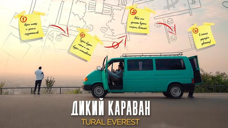 Tural Everest ДИКИЙ КАРАВАН ПРЕМЬЕРА КЛИПА 2020