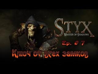 Прохождение Styx: Master of Shadows | Ключ от всех замков #7