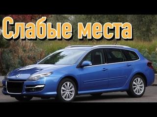 Renault Laguna III недостатки авто с пробегом | Минусы и болячки Рено Лагуна 3