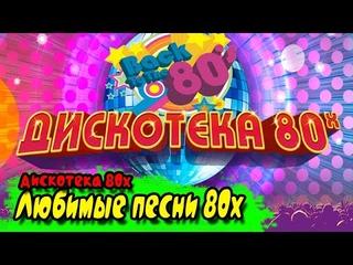 Хиты 80 🎵 Любимые песни 80х 🎵 Дискотека 80х 🔥 Любимые хиты 🎵 Сборник