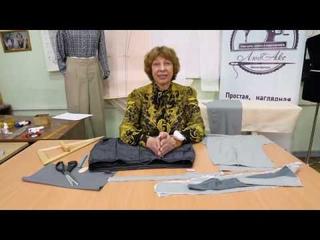 "Онлайн курс ""Мужские брюки.  Крой и шитьё."""