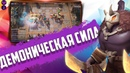 СИЛА ДЕМОНОВ НА ОРКАХ И ЗВЕРЯХ! ДЕМОНЫ - ПЕЩЕРНИКИ И ДЕМОНЫ - ЗВЕРИ в Auto Chess Mobile 1.7.0.