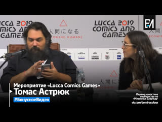 [lucca comics games] showcase thomas astruc