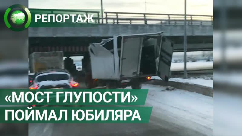Юбилейная Газель застряла под мостом глупости в Петербурге ФАН ТВ