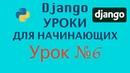 Django Уроки Для Начинающих Урок №6 Задание 1 Решение Программирование Азы
