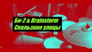 Би-2 & Brainstorm - Скользкие улицы - drumcover by Evgeniy sifr Loboda