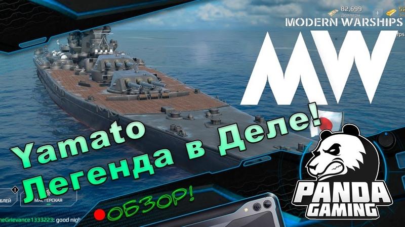 Yamato с наличием авиации в игре Modern Warships
