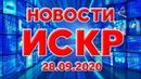 Новости ИСКР 28.09.2020