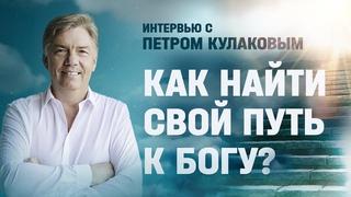 Путь к Богу. Подробности новой программы // Интервью с Петром Кулаковым