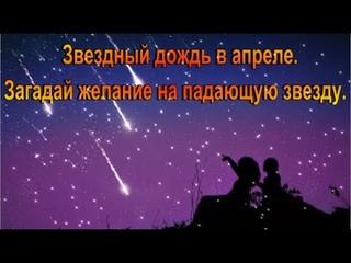 Звездный дождь в апреле.Загадай желание на падающую звезду.