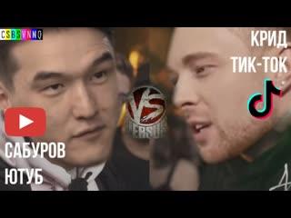 Csbsvnnq music versus tik tok (егор крид) vs youtube (что было дальше)