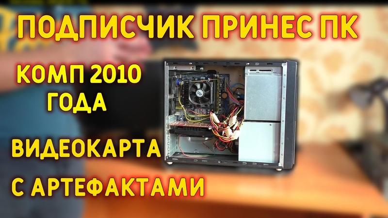 Phenom x3 710 GTX 460 в 2020 году Видеокарта с артефактами ремонт феном