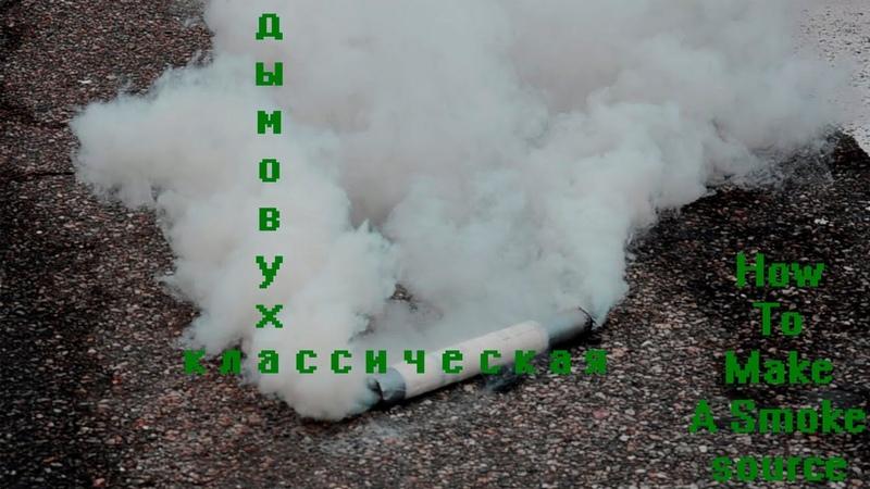 How to сделать дымовуху