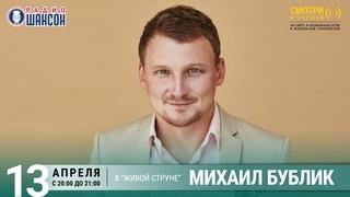 Михаил Бублик. Концерт на Радио Шансон («Живая струна»)