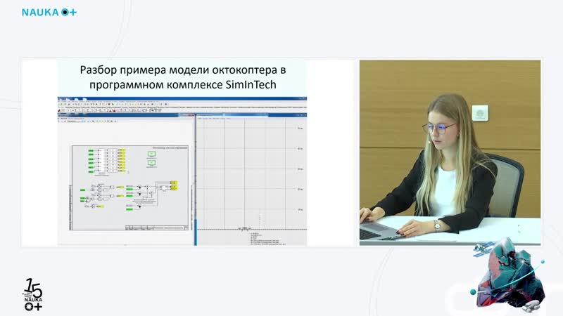 Цифровой двойник ОКБ Сухой