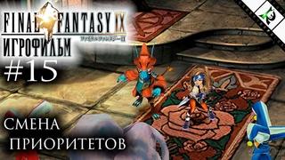 СМЕНА ПРИОРИТЕТОВ ► #15 ► Final Fantasy IX (Игрофильм, игросериал + PC + РУС + Moguri Mod)