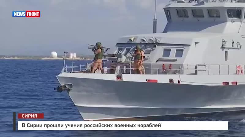 В Сирии прошли учения российских военных кораблей Олег Блохин